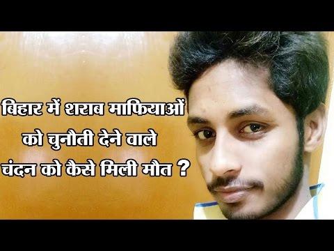 A College Student Chandan Kumar Killed for Opposing Liquor Mafia in Bihar