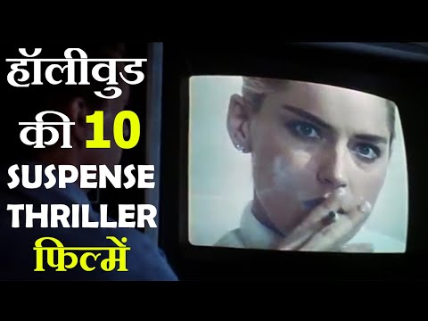 Top 10 Suspense Thriller Hollywood Movies as per imdb Rating In Hindi