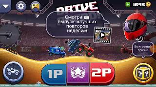 Драйв Ахэд машинки играет ребенок видео про игрушки для детей малыш игра про машинки Drive Ahead