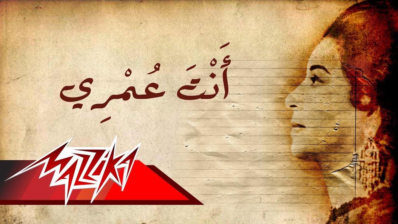 Enta Omry - Umm Kulthum انت عمرى - ام كلثوم #1