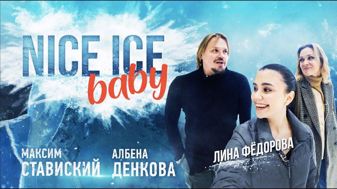 Максим Ставиский Видео
