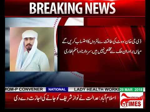 Sardar Nadir Aslam Leghari / Sach News Time