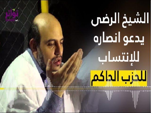 الشيخ الرضى يدعو أنصاره للإنتساب للحزب الحاكم | تسجيل جديد بتاريخ 06-04-2018