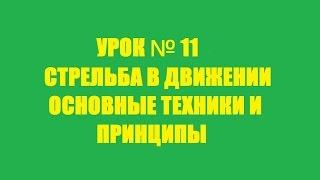УРОК №11 - Стрельба в движении. Основные техники и принципы...