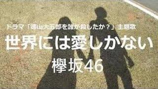 【欅坂46】が北海道の大草原を駆け踊る『世界には愛しかない』MV公開 監...