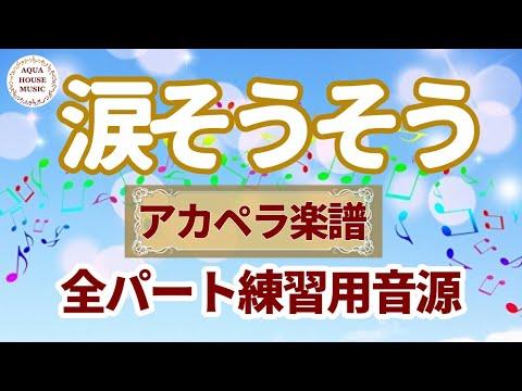 涙そうそう/夏川りみ・森山良子・BEGIN【アカペラ楽譜サンプル音源】