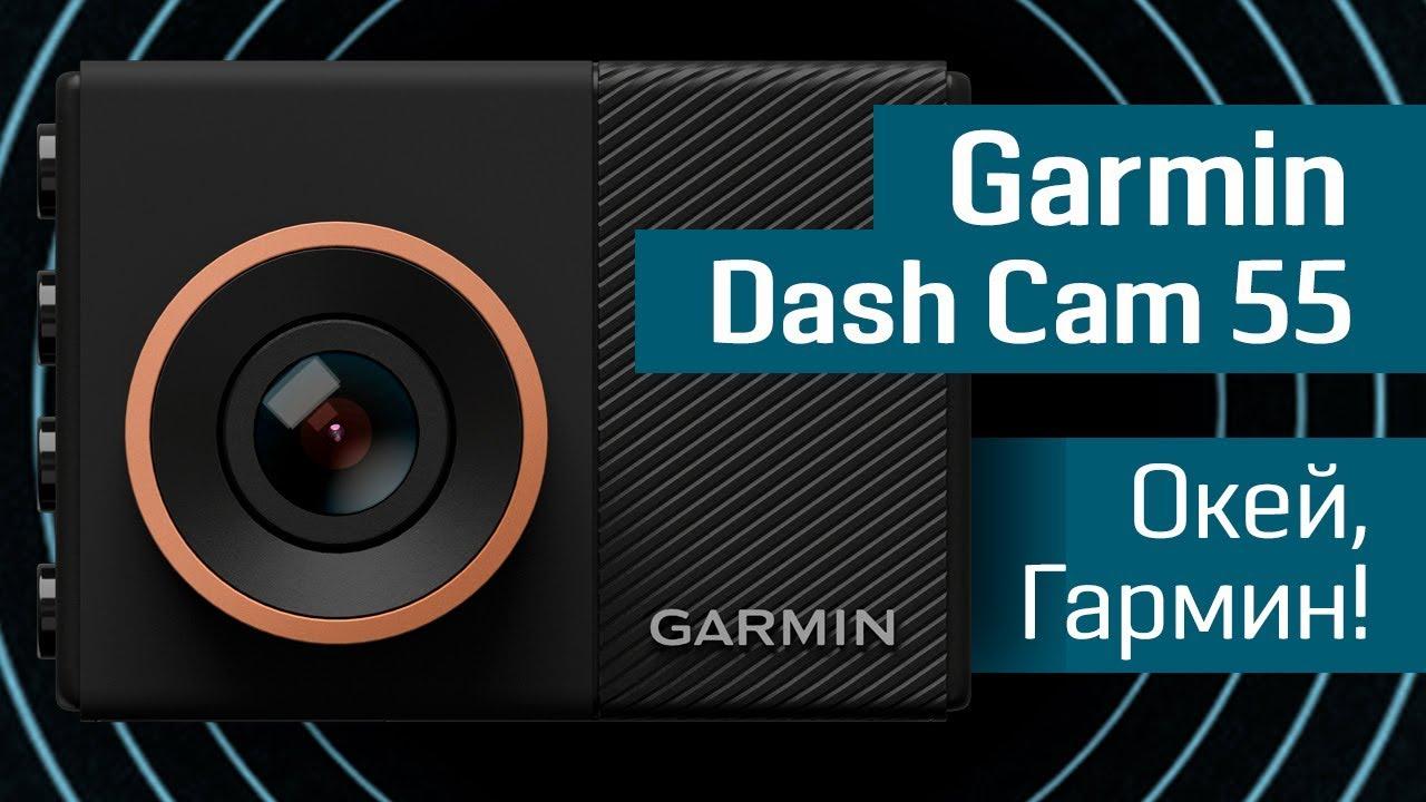 Видеорегистратор Garmin GDR35 (night) - YouTube
