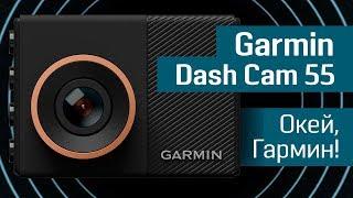 Обзор Garmin Dash Cam 55: больше чем видеорегистратор - управление голосом, GPS и умные режимы