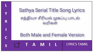 sathya serial title song lyrics