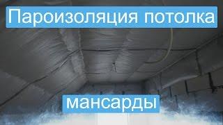 Пароизоляция потолка мансарды(Пароизоляция потолка мансарды своими руками. Как сделать пароизоляцию на потолке? Прежде чем приступить..., 2016-02-15T19:39:02.000Z)
