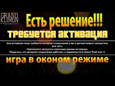 rockstar games social club код активации max payne 3