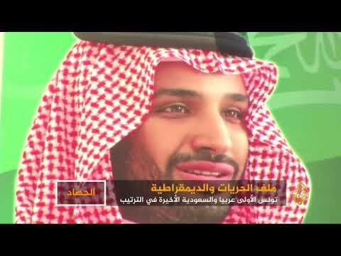 فريدوم هاوس: السعودية سابع أسوأ دولة بالحريات والديمقراطية  - نشر قبل 2 ساعة
