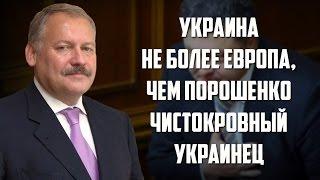 Константин Затулин   Украина не более Европа, чем  Порошенко чистокровный украинец