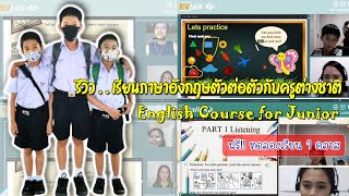 English for Junior เรียนภาษาอังกฤษตัวต่อตัวกับครูต่างชาติ