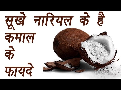 Dry coconut, सूखा नारियल | Health Benefits | सूखे नारियल के कमाल के फायदे | Boldsky