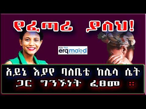 Ethiopia: የፈጣሪ ያለህ! አይኔ እያየ ባለቤቴ ከሌላ ሴት ጋር ግንኙነት ፈፀመ። | #በእርቅ ማእድ | #SamiStudio