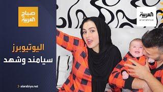 صباح العربية | اليوتيوبرز سيامند وشهد في صباح العربية
