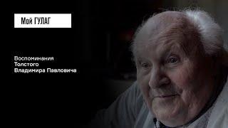 «Меня поразило название этой шхуны... Откуда СЛОН здесь?»: Толстой В.П. | фильм #45 МОЙ ГУЛАГ