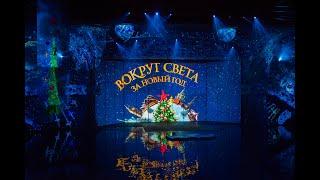 Шоу «Вокруг света за Новый год»