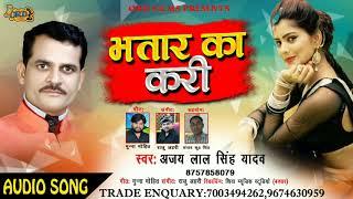Bhatar Ka Kari - भतार का करी - Ajay Lal Yadav का Superhit New Bhojpuri Song - Bhojpuri Hit Song 2020