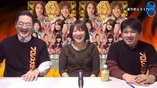 プロレス大好き大集合! マジか~っ!中島安里紗選手から目が離せない!...