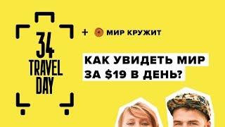 Как увидеть мир за $19 в день - Выступление на 34Travel Day