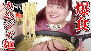 【麺】123kg超が『カムジャ麺』爆食!【じゃがいも麺】