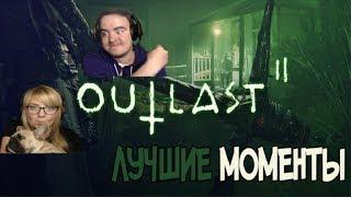 BlackUFA и DariyaWillis ● Лучшие моменты в Outlast 2 (14/09/2017)