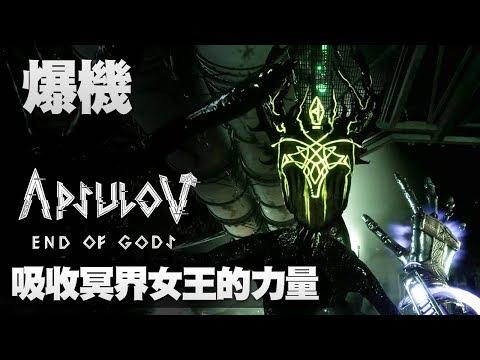 【爆機】#6 吸收冥界女王的力量《Apsulov End of Gods》