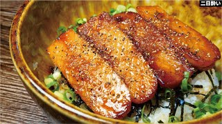 魚肉ソーセージステーキ丼 料理研究家リュウジのバズレシピさんのレシピ書き起こし