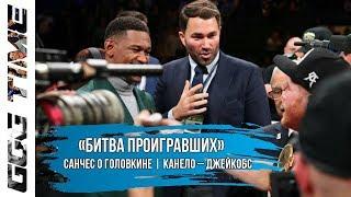 «Битва Проигравших» Санчес о Головкине | Канело – Джейкобс 4 мая | Новости Бокса