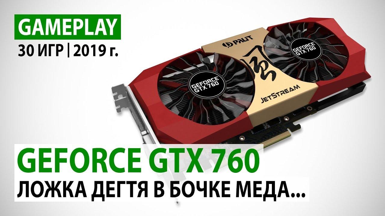 NVIDIA GeForce GTX 760 2GB: 30 игр в Full HD на начало 2019 года