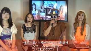 http://bitmovie.net 遂に!あの「米米クラブ」の「GOD(神様)」 ジェー...