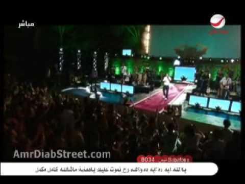 Amr Diab. Live Concert 2009. Allah 3ala Hobak