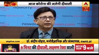 Dr. Vohra on PM Modi's Candlelight Initiative: ABP News (5 April 2020)