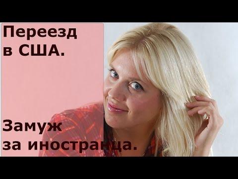 познакомиться с русским американцем