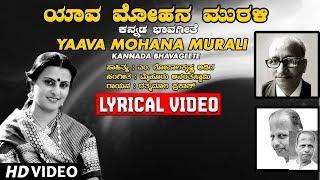 Yaava Mohana Murali Lyrical Video Song | Rathnamala Prakash | Mysore Ananthaswamy | Kannada Songs