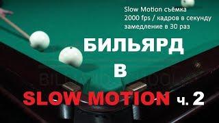 Бильярд в SLOW MOTION часть 2. Замедленная съемка ударов в бильярд. Движение шаров в бильярд.
