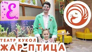 Кукольный театр Влог в Москве серия 1 [Eva and Play]