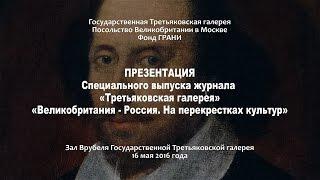ВЕЛИКОБРИТАНИЯ - РОССИЯ, НА ПЕРЕКРЕСТКАХ КУЛЬТУР