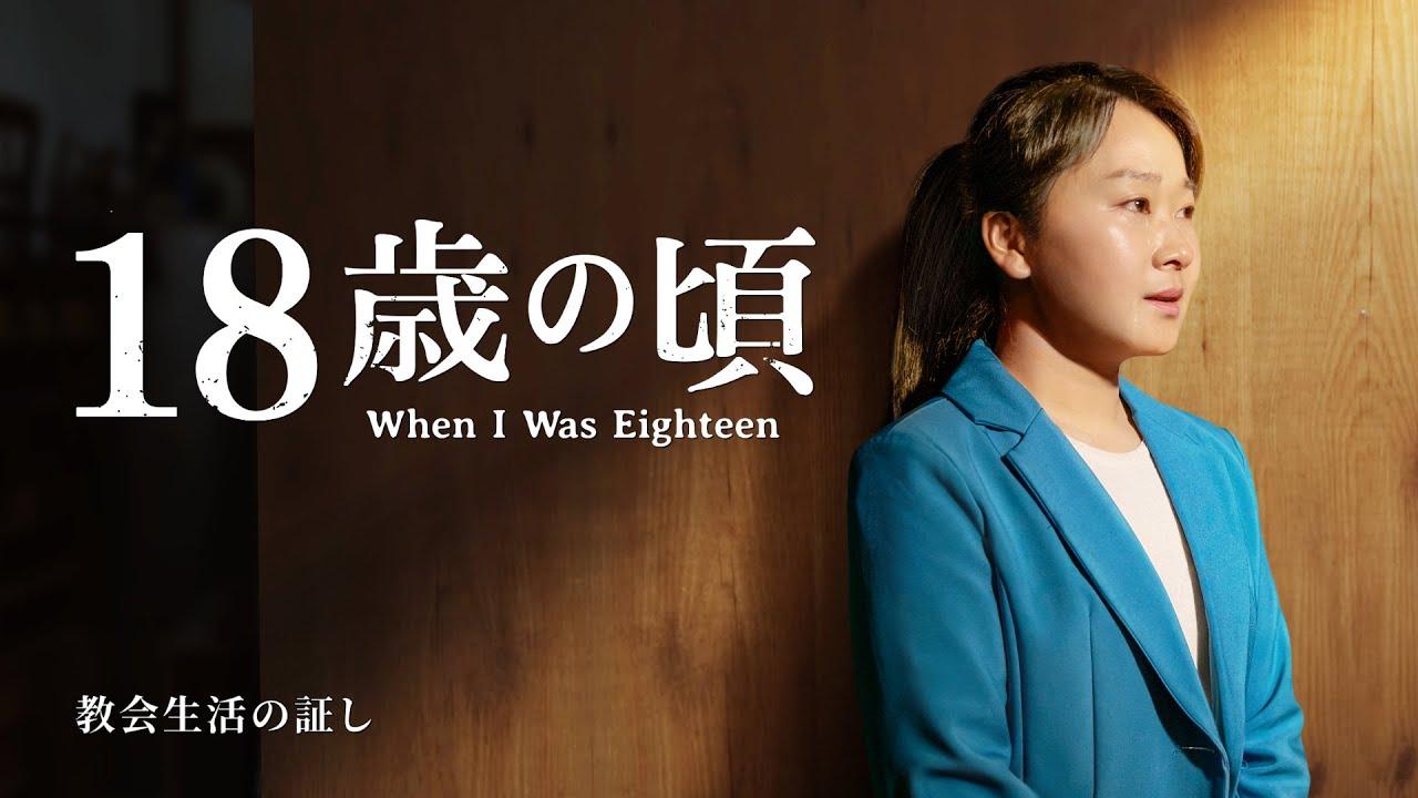クリスチャンの証し 2020「18歳の頃」日本語字幕