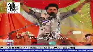 Ali Hamza Jashan 13 Rajab 2017 Talagang