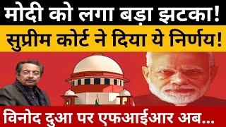 BJP को लगा बड़ा झटका, सुप्रीम कोर्ट से दुआ को मिली राहत! || Vinod Dua