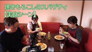 【実食編】焼きもろこしのスパゲティを食べる