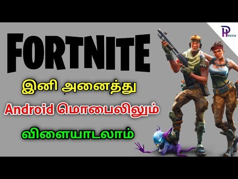 Fortnite | Android Game | Tamil | PH World