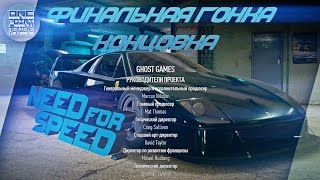 Need For Speed 2015 - ПОСЛЕДНЯЯ ГОНКА И ФИНАЛ Прохождение 13