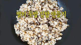 별미 톳밥 김밥 만들기