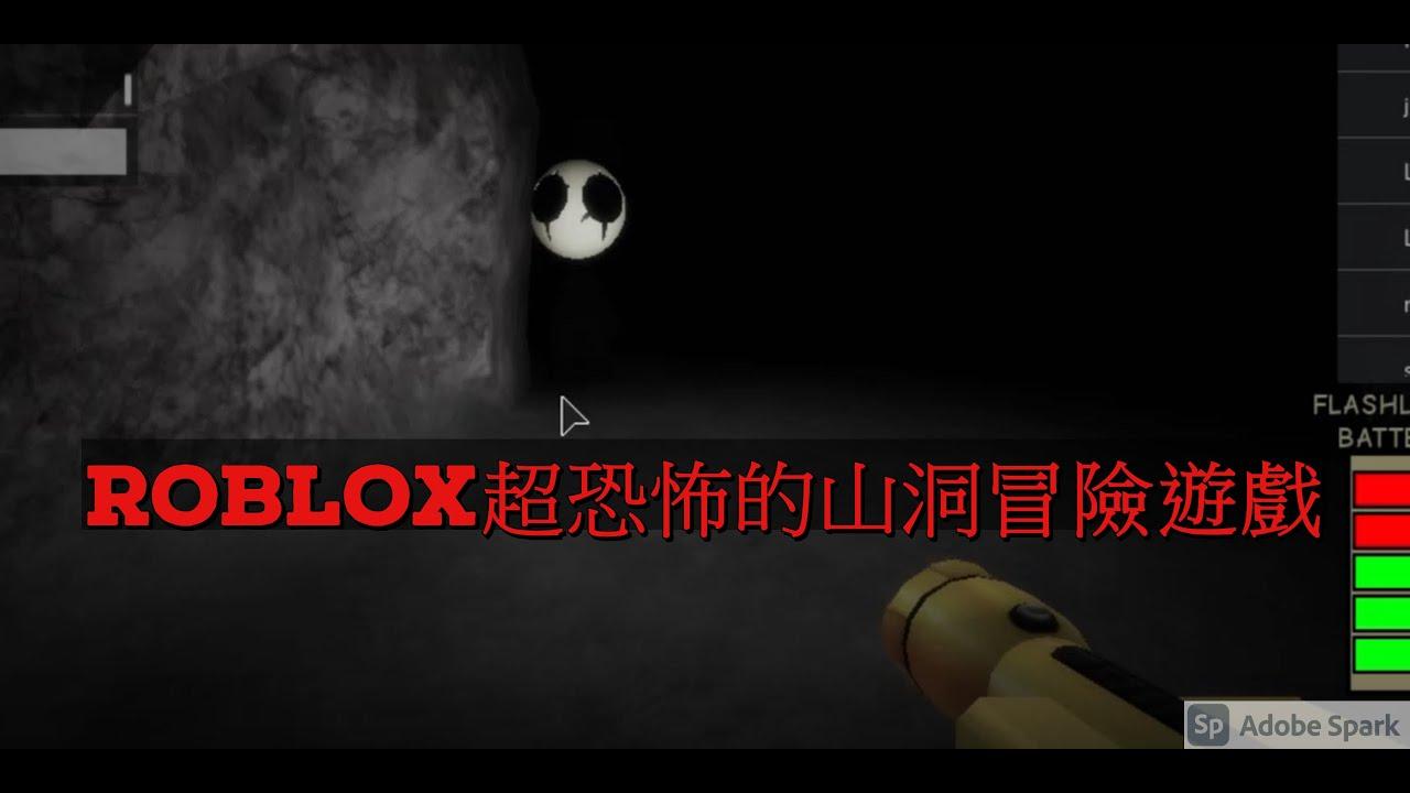 ROBLOX The Maze恐怖遊戲實況