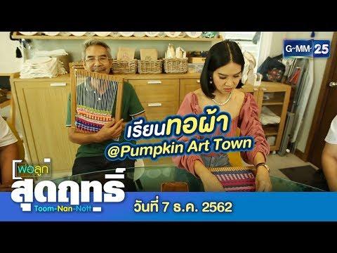Pumpkin Art Town จ.ปทุมธานี - วันที่ 07 Dec 2019