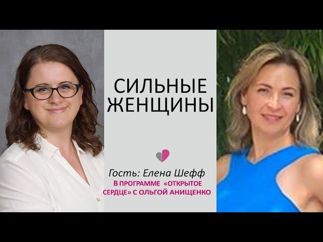 СИЛЬНЫЕ ЖЕНЩИНЫ - Елена Шефф и Ольга Анищенко